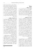 ﭼﻜﻴﺪﻩ - TUMS Electronic Journals - Page 3