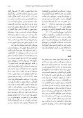 ﭼﻜﻴﺪﻩ - TUMS Electronic Journals - Page 7