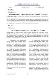 ТЕОРИЯ И ИСТОРИЯ КУЛЬТУРЫ П. Н. Киев Екатеринбург ...