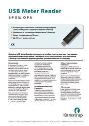 USB Meter Reader - Kamstrup
