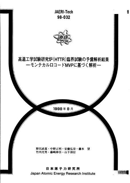 JAERI-Tech-98-032.pdf:2.48MB