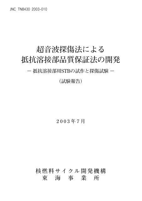 JNC-TN8430-2003-010.pdf:2.18MB