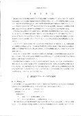 JAERI-M-6967.pdf:0.55MB - Page 6