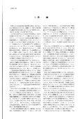 JAERI-1289.pdf:7.99MB - Page 7