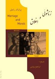 زناشویی و اخلاق - جنسیت و جامعه