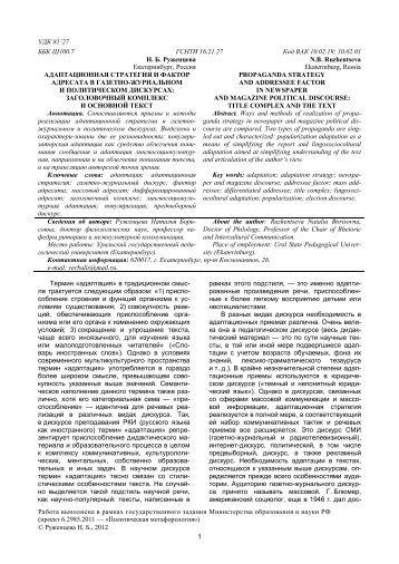 Адаптационная стратегия и фактор адресата в газетно ...