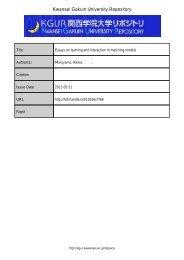 Kwansei Gakuin University Repository - 関西学院大学リポジトリ