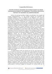 Compendium historiarum ΣΥΝΟΨΙΣ ΙΣΤΟΡΙΩΝ ΑΡΧΟΜΕΝΗ ΑΠΟ ...