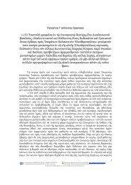 Panarion † Adversus haereses 1.153 Ἐπιστολὴ γραφεῖσα ἐν τῷ ...
