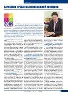 Выпуск №1 2009г. - Page 3