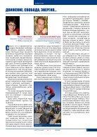 Выпуск №1 2009г. - Page 5
