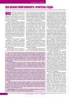Выпуск №1 2009г. - Page 6