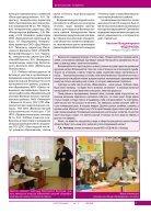 Выпуск №1 2009г. - Page 7