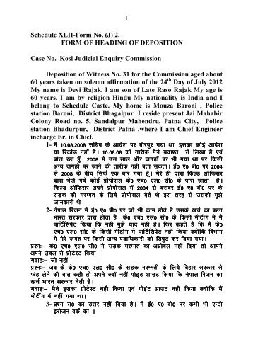 Deposition submitted by Sri Devi Rajak. - Kosi Aayog