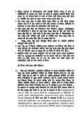 Deposition submitted by Sri Devi Rajak. - Kosi Aayog - Page 2