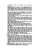 Deposition submitted by Sri Devi Rajak. - Kosi Aayog - Page 3