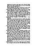 Deposition submitted by Sri Devi Rajak. - Kosi Aayog - Page 4