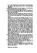 Deposition submitted by Sri Devi Rajak. - Kosi Aayog - Page 5