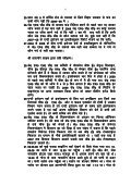 Deposition submitted by Sri Devi Rajak. - Kosi Aayog - Page 6