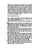 Deposition submitted by Sri Devi Rajak. - Kosi Aayog - Page 7