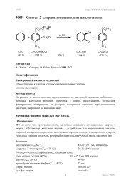 Инструкции по проведению синтеза в формате pdf ... - kriemhild