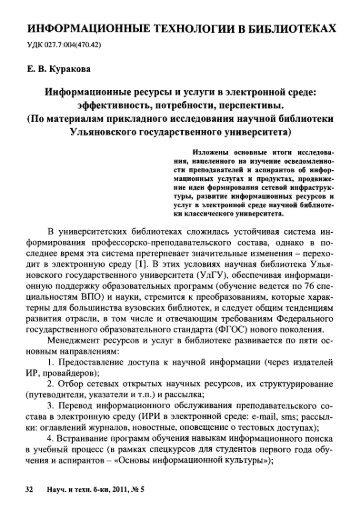 ИНФОРМАЦИОННЫЕ ТЕХНОЛОГИИ В ... - Kture Library