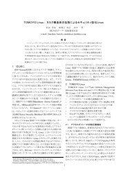 TOMOYO Linux - タスク構造体の拡張によるセキュリティ強化Linux