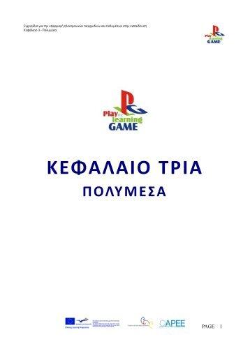 ΚΕΦΑΛΑΙΟ ΤΡΙΑ - LearninGame