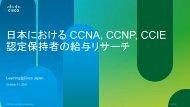 日本における CCNA, CCNP, CCIE 認定保持者の給与リサーチ