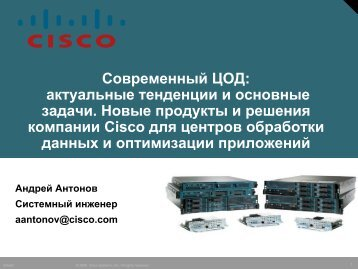 WAAS - The Cisco Learning Network