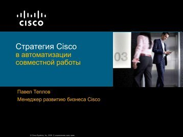 Collaboration is an Experience - Cisco Learning Home
