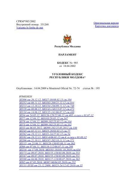 Ук статья266