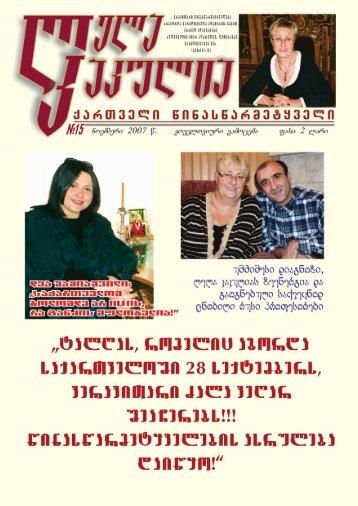 dea SaSiaSvili