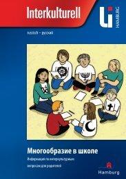 Многообразие в школе - Landesinstitut für Lehrerbildung und ...