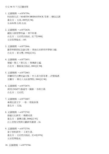 中文96 年7 月訂購清單1. 記錄號碼= o1876759x. 科技 ... - 傅斯年圖書館