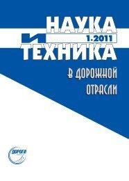 1'2011 - Научно-техническая библиотека МАДИ (ГТУ) - мади
