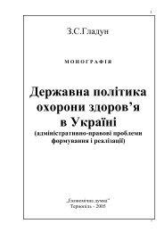 Державна політика охорони здоров'я в Україні