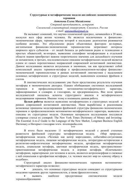 Структурная девушка модель типов технологий и технологий социальной работы фотомагазины киев