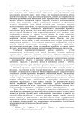 теоретические и прикладные аспекты - Page 2