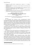 теоретические и прикладные аспекты - Page 3