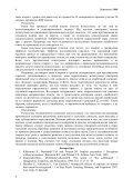 теоретические и прикладные аспекты - Page 4