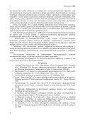 теоретические и прикладные аспекты - Page 6