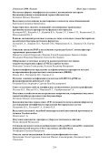 подсекция «цикл наук о живом - Page 3