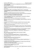 подсекция «цикл наук о живом - Page 4