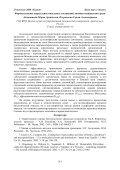 подсекция «цикл наук о живом - Page 6