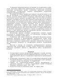 конституционное и муниципальное право - Page 2