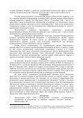 конституционное и муниципальное право - Page 4