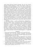 конституционное и муниципальное право - Page 7