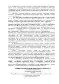 СЕКЦИЯ «ЮРИДИЧЕСКИЕ НАУКИ» - Page 2