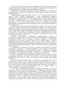 СЕКЦИЯ «ЮРИДИЧЕСКИЕ НАУКИ» - Page 3